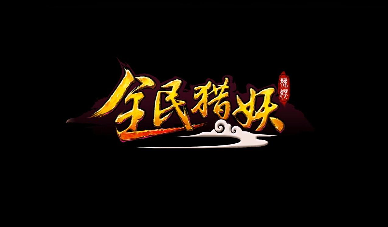 全民猎妖精彩视频2