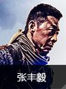 """《真正男子汉》手游伙伴介绍——""""霸王""""丰毅哥"""