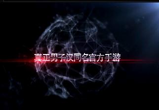 《真正男子汉》宣传片
