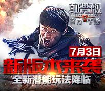 《真正男子汉》玩法升级 战斗畅爽升级