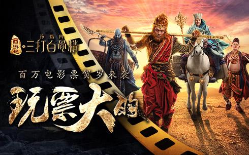 《三打白骨精》手游宣传片电影版