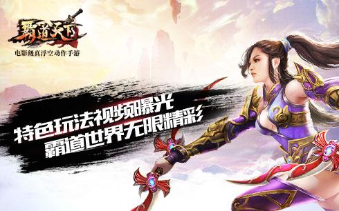 《霸道天下》玩法视频曝光,3月8日正式首发