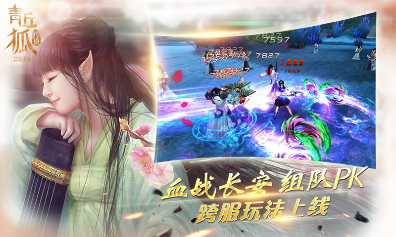 青丘狐传说游戏截图,37手游《青丘狐传说》,《青丘狐传说》