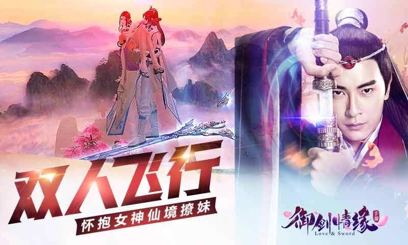 《御剑情缘》宣传截图3