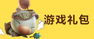 最终幻想:觉醒礼包