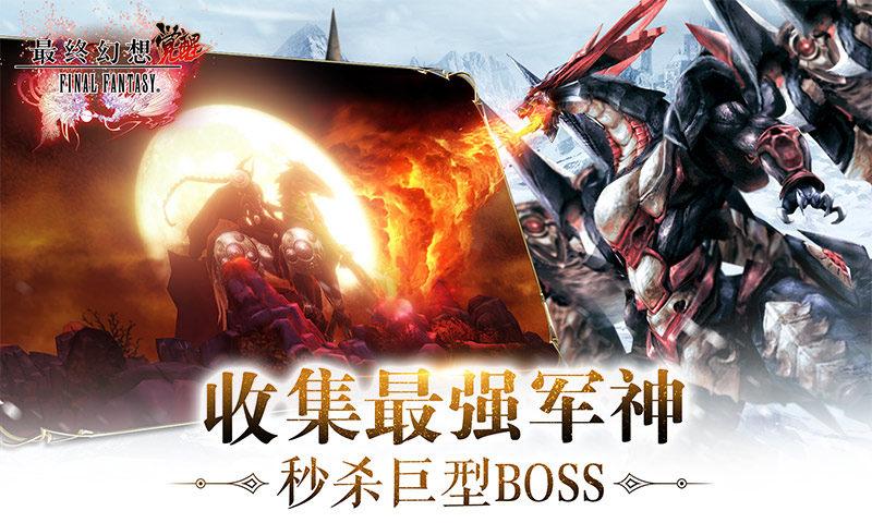 最终幻想:觉醒_游戏截图_(图3)