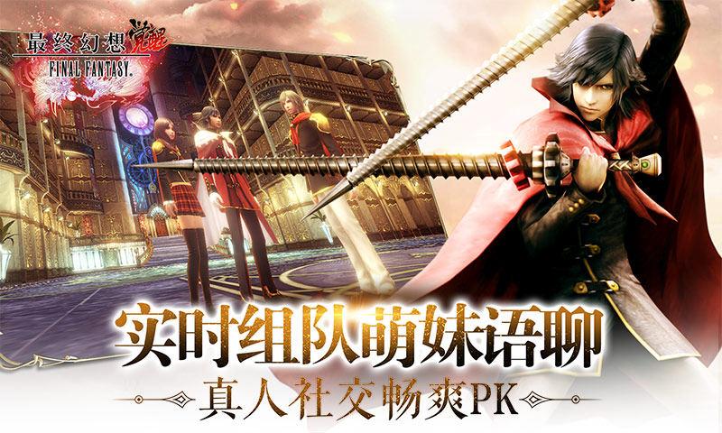 最终幻想:觉醒_游戏截图_(图4)