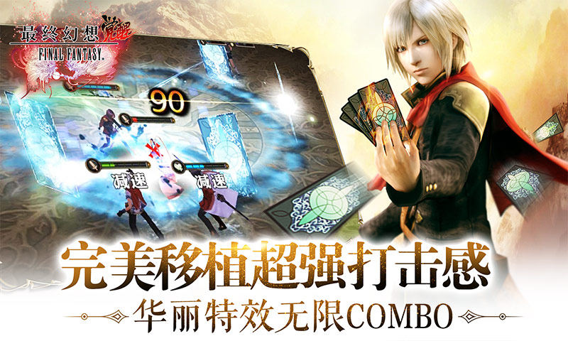 最终幻想:觉醒_游戏截图_(图5)