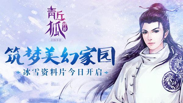 筑梦美幻家园《青丘狐传说》冰雪资料片今日开启