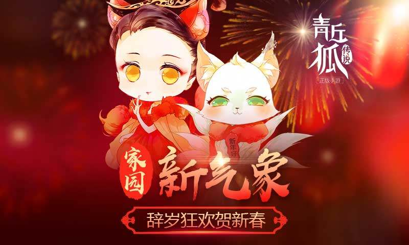《青丘狐传说》手游迎新活动启动 豪礼相送