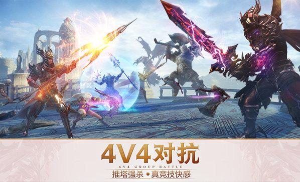 4V4对抗