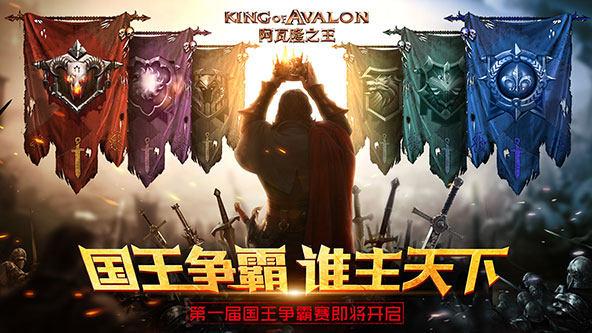 第一届国王战即将开启