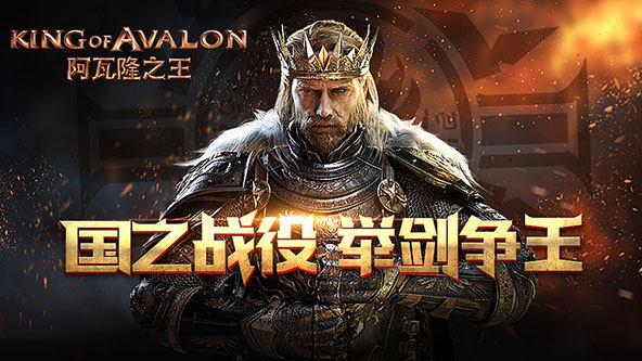 【新闻】《阿瓦隆之王》全国备战,蓄势待发!