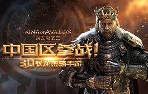 捍卫中国区的尊严