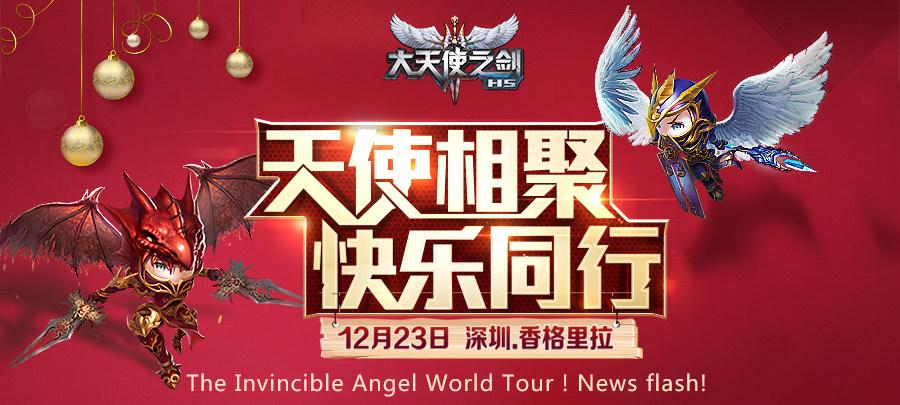 《大天使之剑H5》全国玩家见面会深圳站精彩回顾