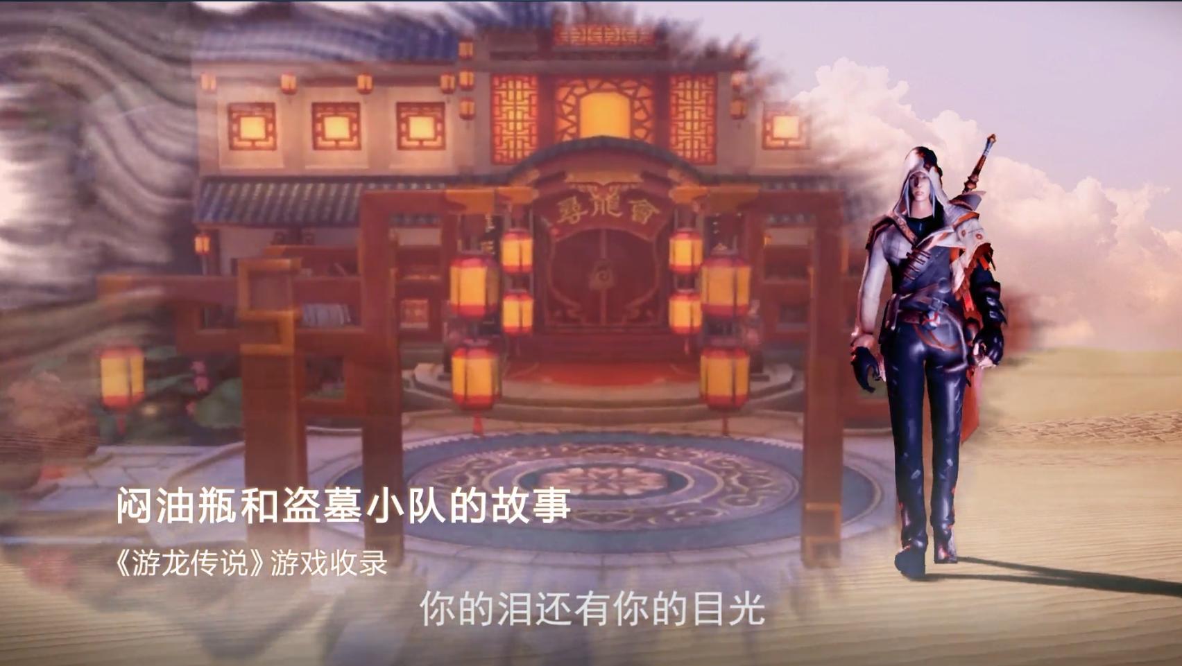 《在路上》-游龙传说游戏MV