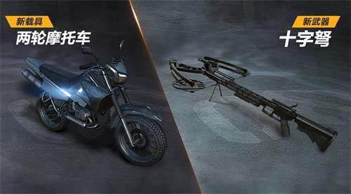 身骑摩托手握战弩 新载具冷兵器亮相《荒野行动》