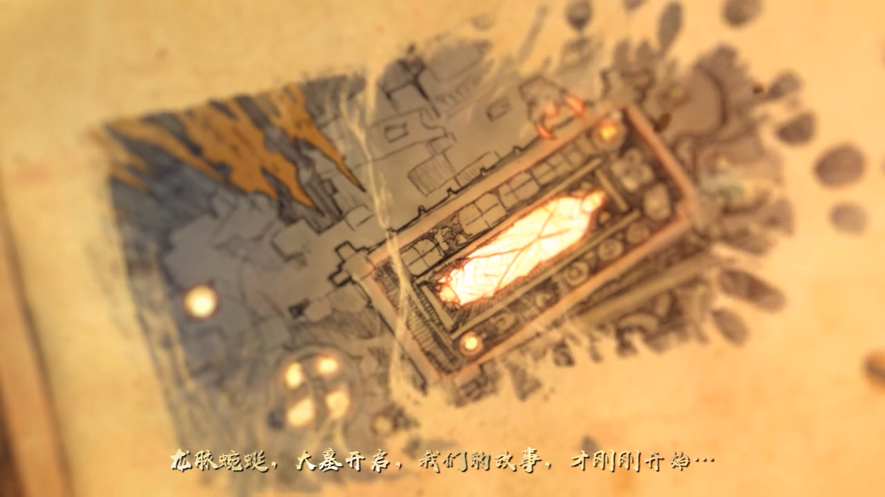 《鬼语迷城之游龙传说》CG画面