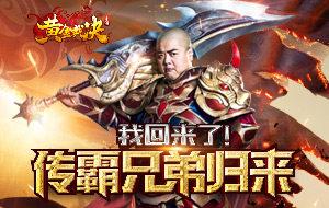 兄弟聚首,江西时时彩计划预算再战皇城