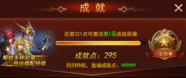 《大天使之剑H5》多重豪礼,迎勇士荣耀回归(1)693.png
