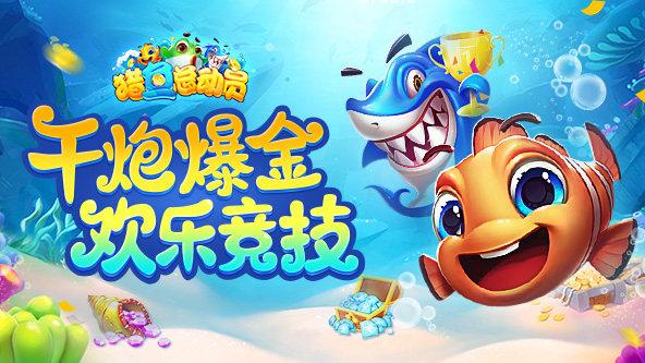 2018全新捕鱼游戏《猎鱼总动员》4月20日火爆公测!