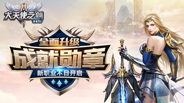 《大天使之剑H5》4月27日更新公告