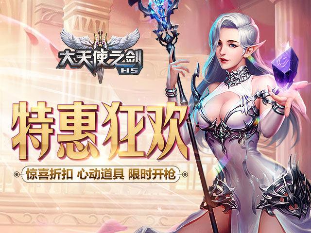 《大天使之剑H5》特惠限购:高级神纹、魔戒,大天使武器
