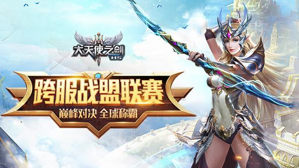 《大天使之剑H5》5月17日更新公告