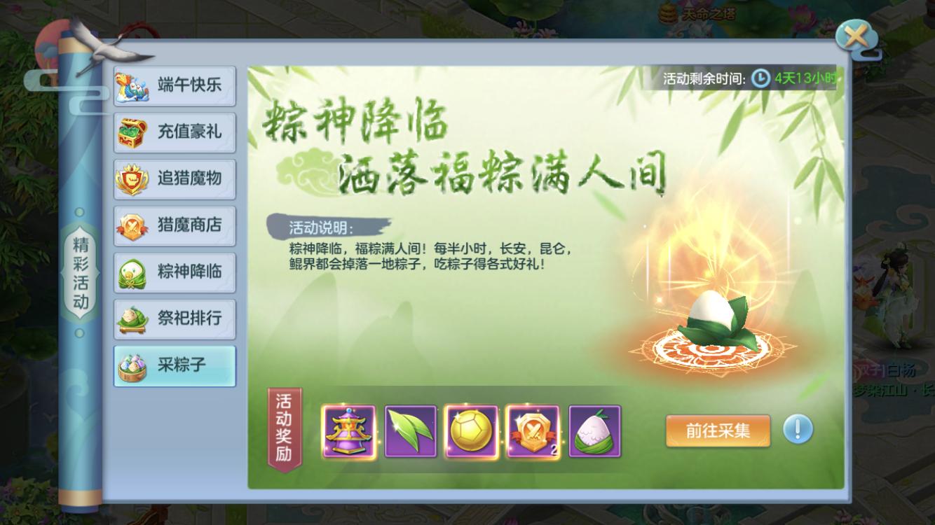 采粽子.png
