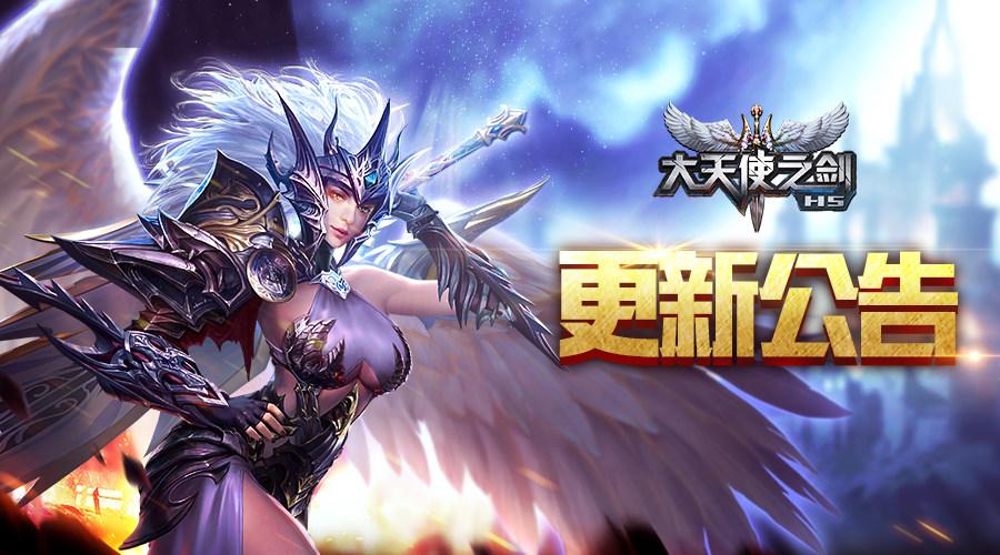 《大天使之剑H5》6月29版本更新   战力飙升 护盾系统来袭