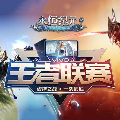 《永恒纪元》王者加冕 决战广州
