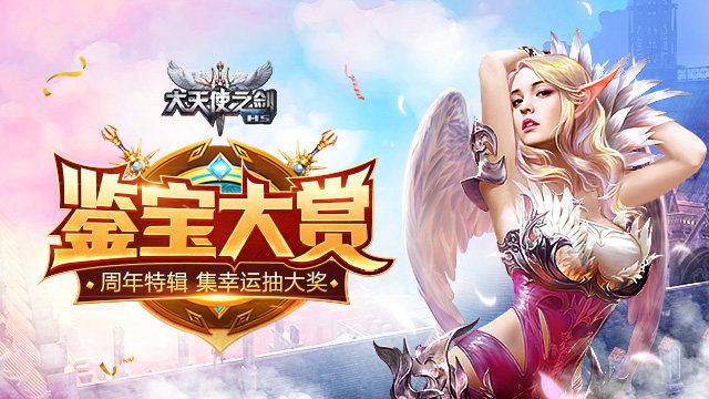 《大天使之剑H5》幸运鉴宝:转职卡、主宰神印来袭