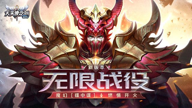 《大天使之剑H5》9月14日更新公告
