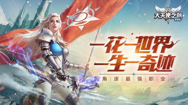 《大天使之剑H5》无限秘宝:领复苏盾纹、凤凰之羽