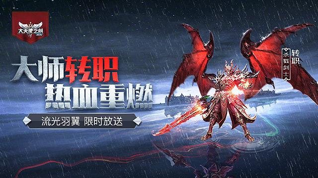 《大天使之剑H5》11月16日大师之路更新公告