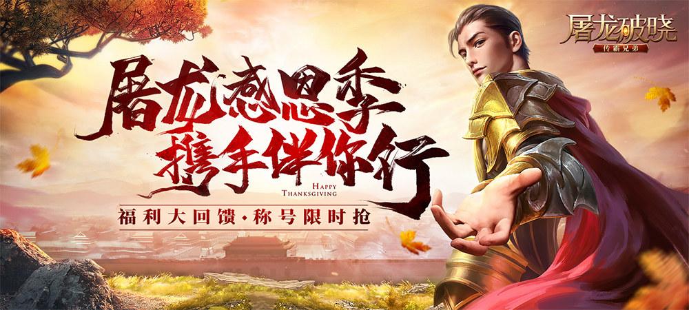 11.20 感恩节banner.jpg