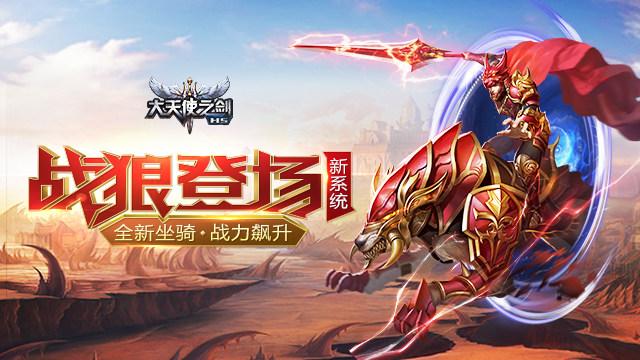 《大天使之剑H5》12月14日坐骑系统