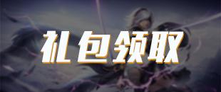 pk10技巧 黑马计划,混沌起源(安卓)礼包